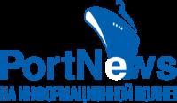 Информационно-аналитическое агентство «ПортНьюс»