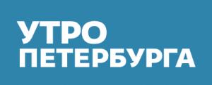 Издание «Утро Петербурга»