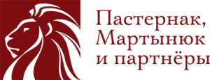 Юридическая фирма «Пастернак, Мартынюк и партнеры»