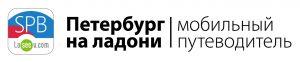 """Мобильный гид """"Петербург на ладони"""""""