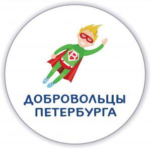 """Волонтерская организация """"Добровольцы Петербурга"""""""