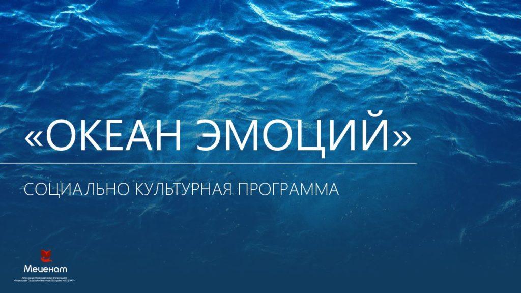 Океан эмоций